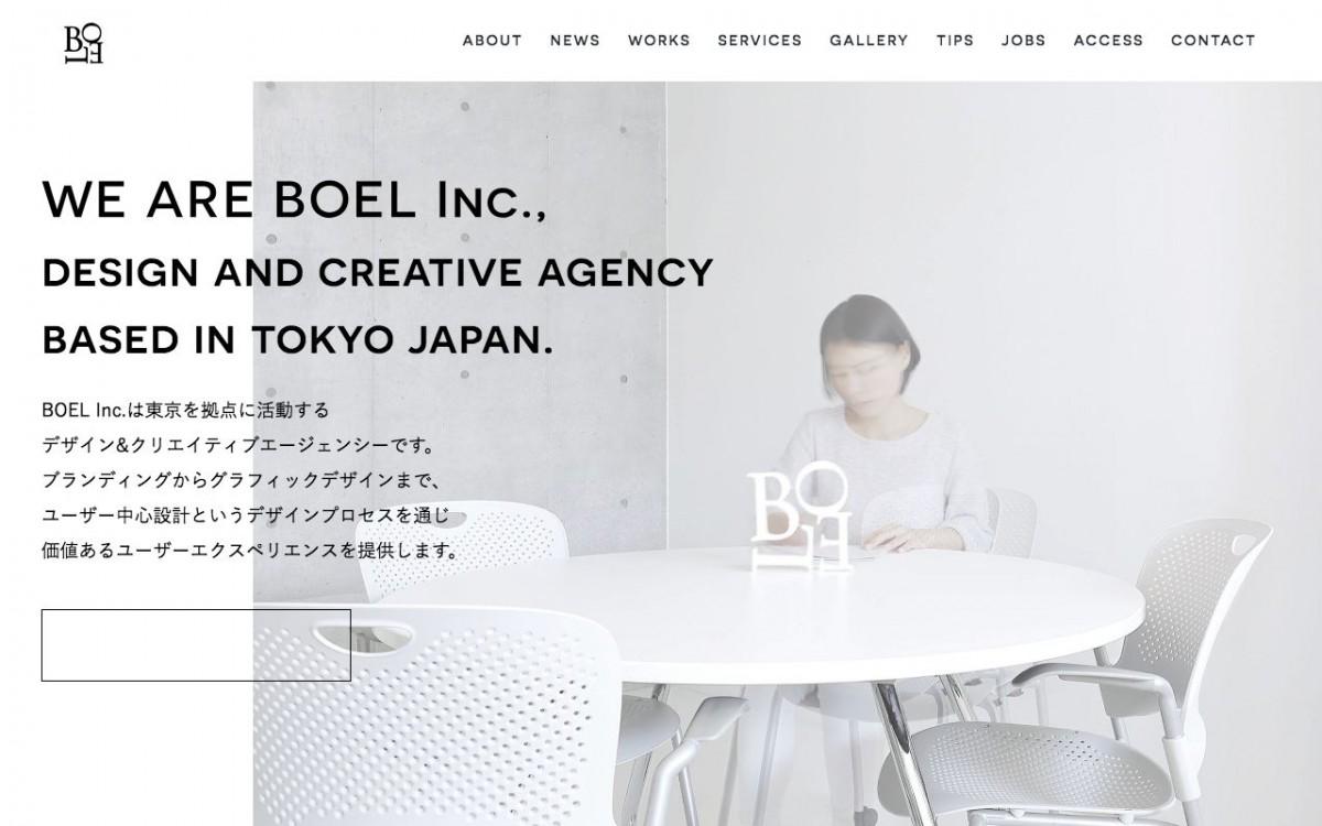 株式会社BOELの制作実績と評判 | 東京都目黒区のホームページ制作会社 | Web幹事