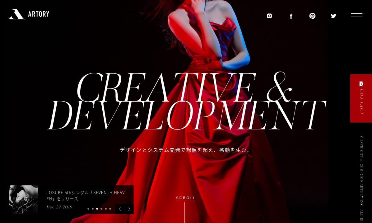 株式会社アートリーの制作情報 | 愛知県のホームページ制作会社 | Web幹事