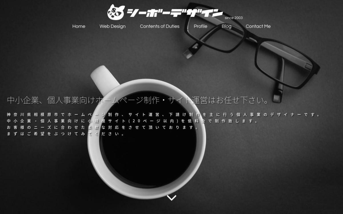 しーぼーデザインの制作情報 | 神奈川県のホームページ制作会社 | Web幹事