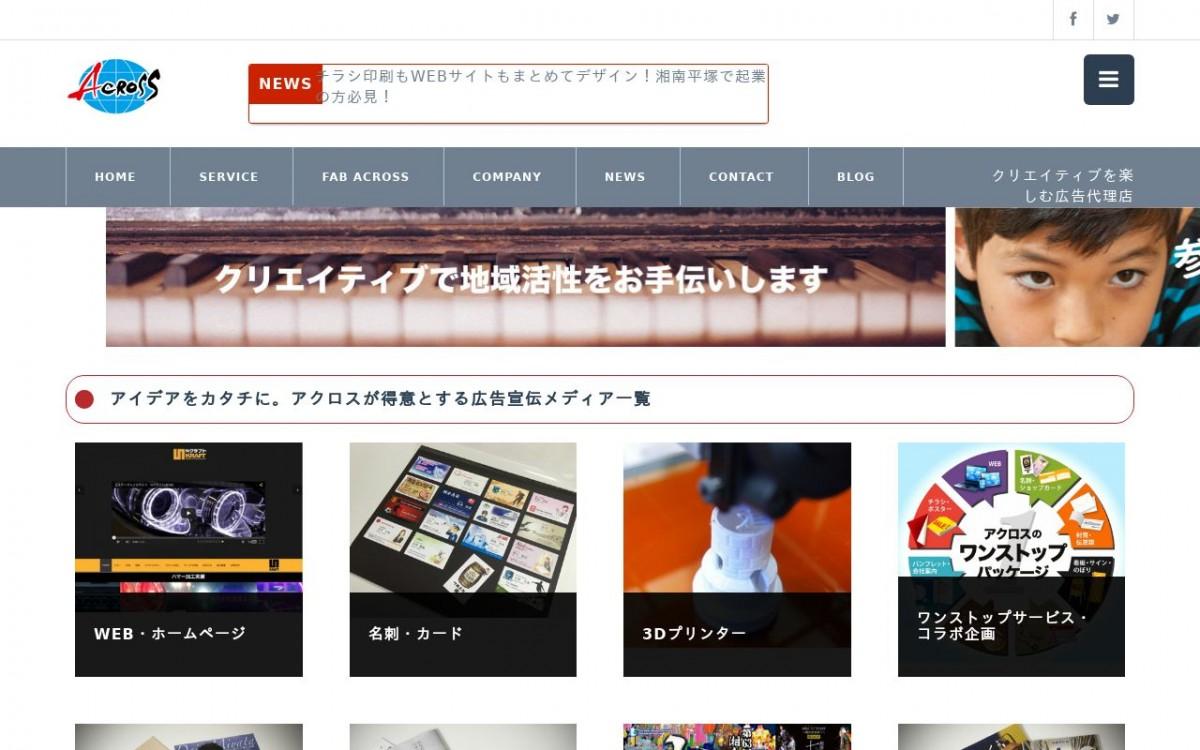 株式会社アクロスの制作情報 | 神奈川県のホームページ制作会社 | Web幹事