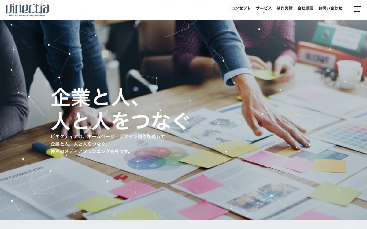 合同会社ビネクティアの制作情報 | 兵庫県のホームページ制作会社 | Web幹事
