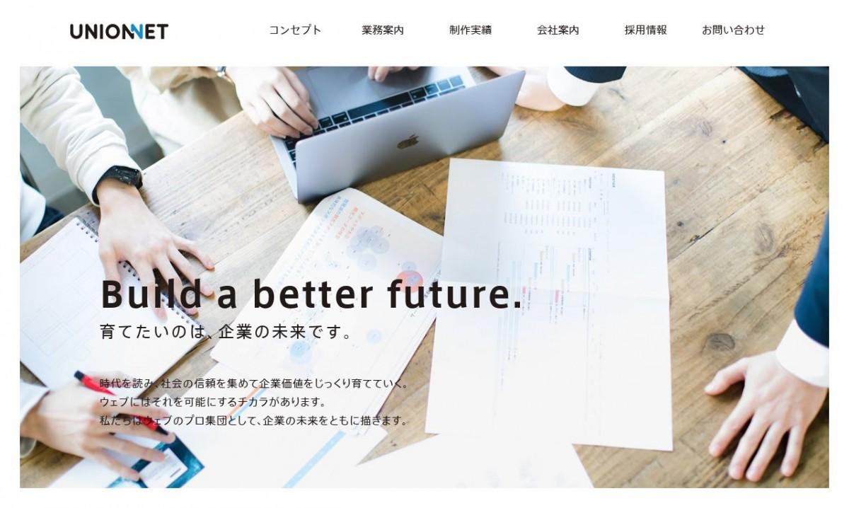 株式会社ユニオンネットの制作実績と評判 | 大阪府のホームページ制作会社 | Web幹事