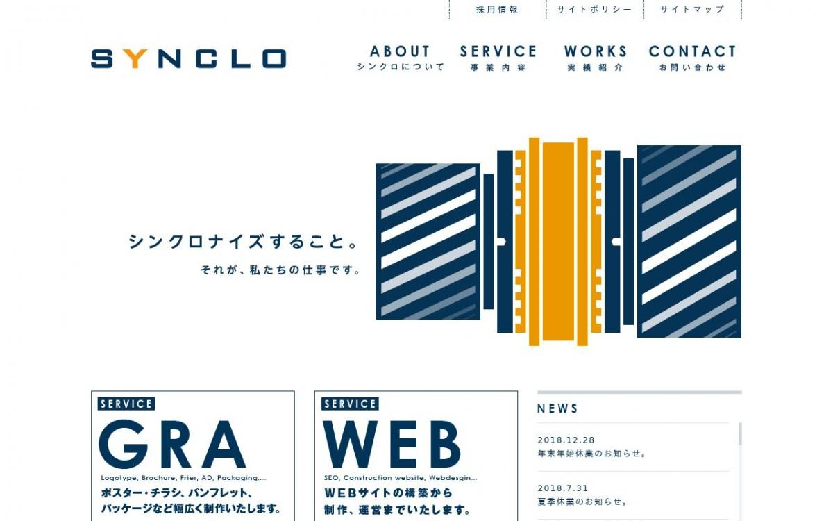 株式会社シンクロの制作実績と評判 | 東京都杉並区のホームページ制作会社 | Web幹事