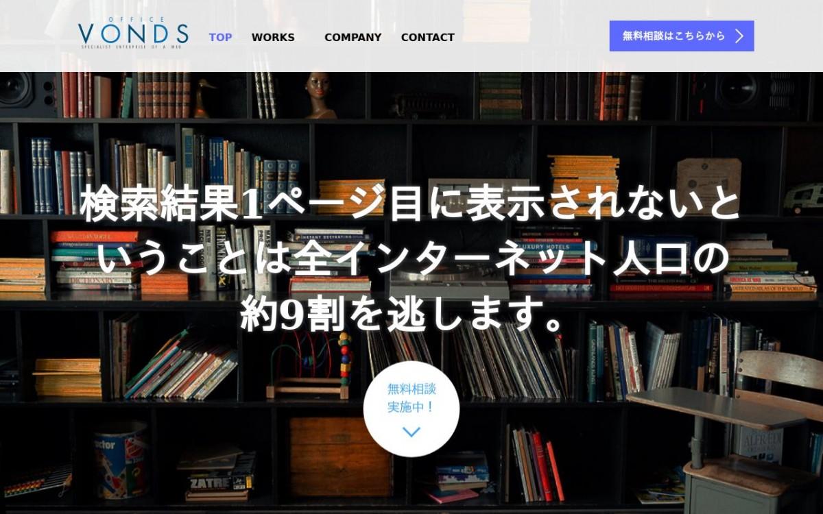 株式会社オフィスVONDSの制作情報 | 山梨県のホームページ制作会社 | Web幹事