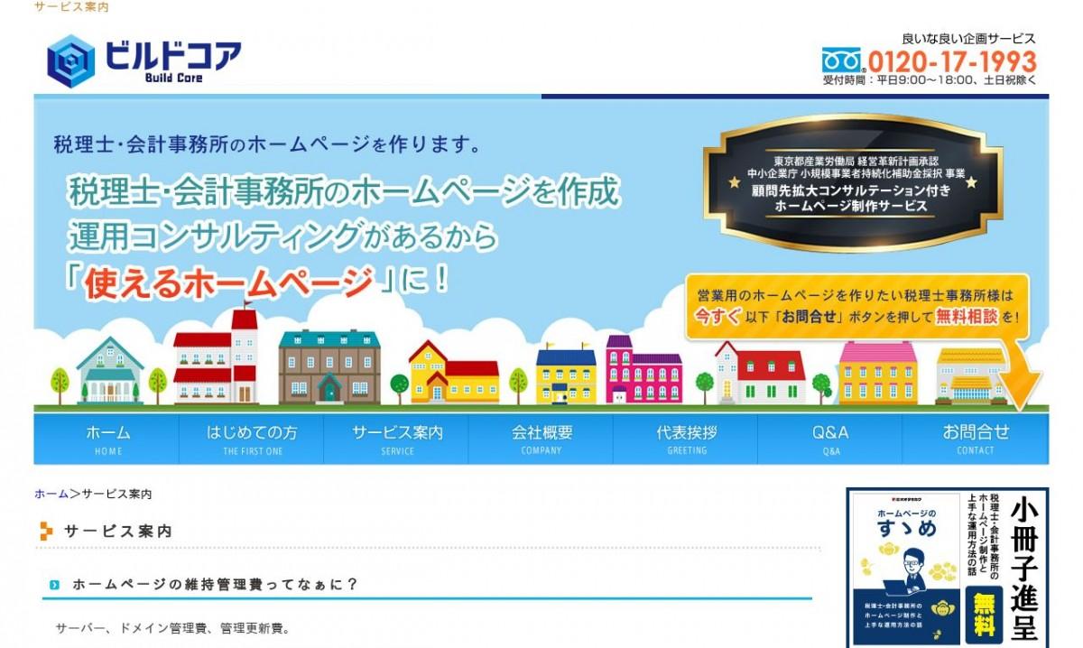 合資会社オオタキカクの制作情報 | 東京都中野区のホームページ制作会社 | Web幹事