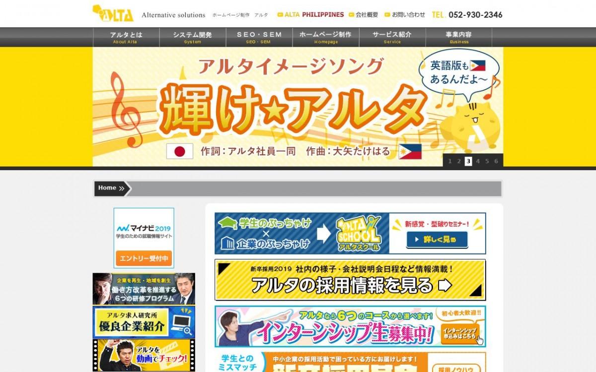 株式会社アルタの制作実績と評判 | 愛知県のホームページ制作会社 | Web幹事