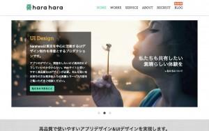株式会社ハラハラ