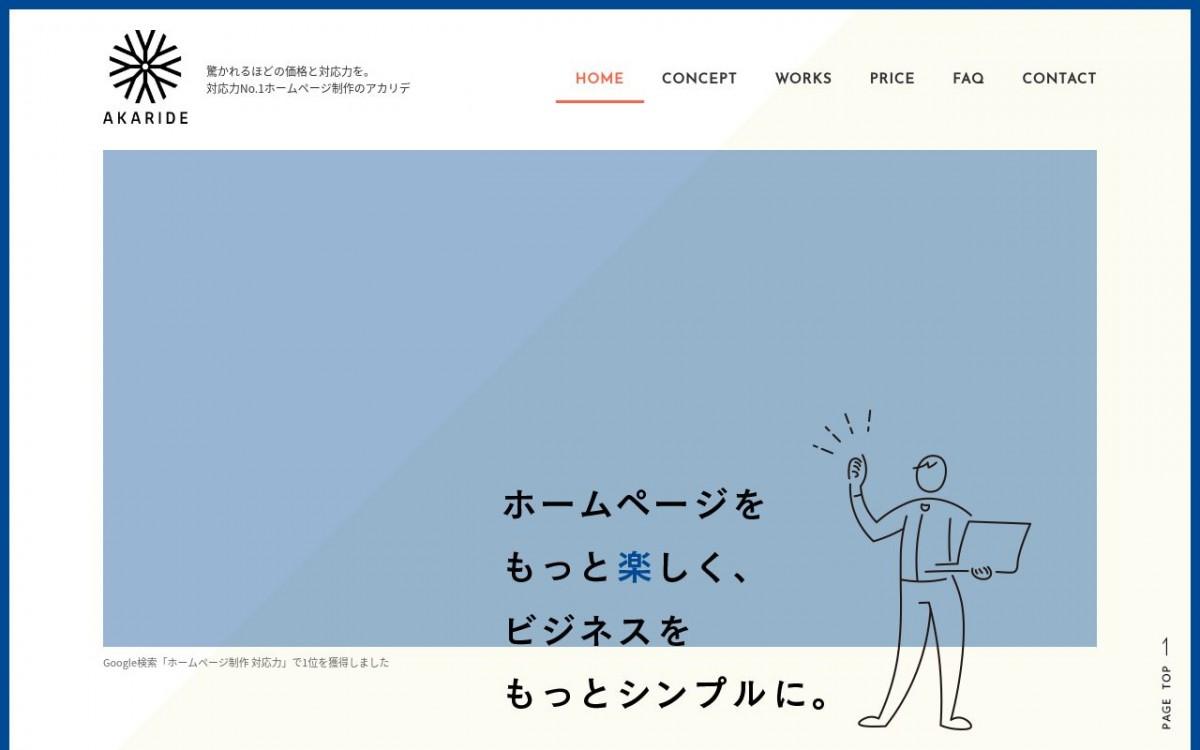 株式会社アカリデの制作情報 | 神奈川県のホームページ制作会社 | Web幹事