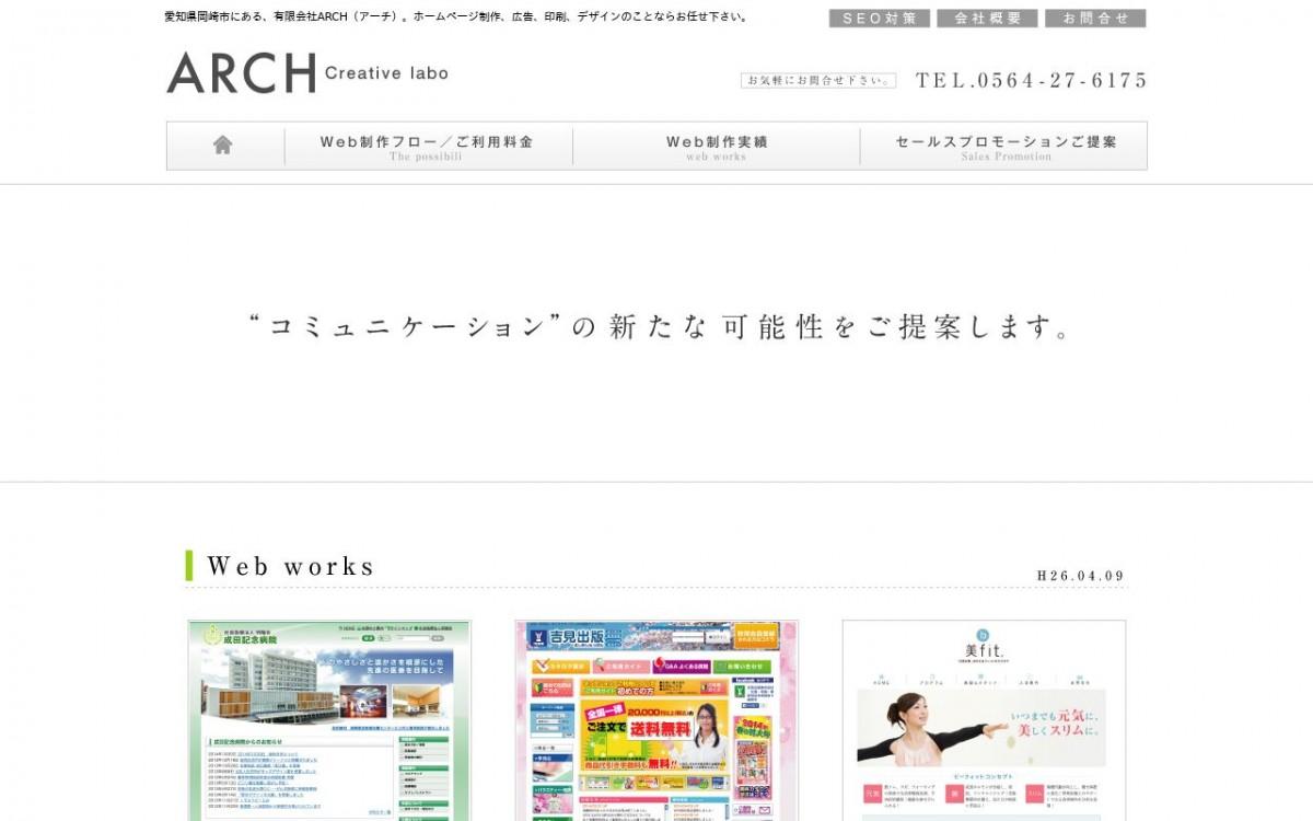 有限会社ARCHの制作実績と評判 | 愛知県のホームページ制作会社 | Web幹事