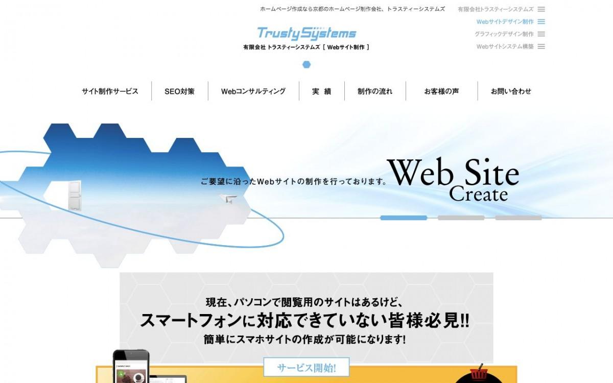 有限会社トラスティーシステムズの制作情報 | 京都府のホームページ制作会社 | Web幹事