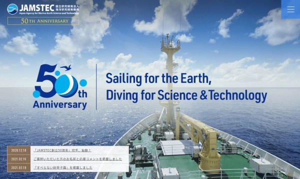 JAMSTEC(旧・海洋科学技術センター)50th記念サイト