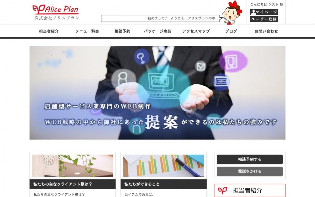 株式会社アリスプランの制作実績と評判   香川県のホームページ制作会社   Web幹事