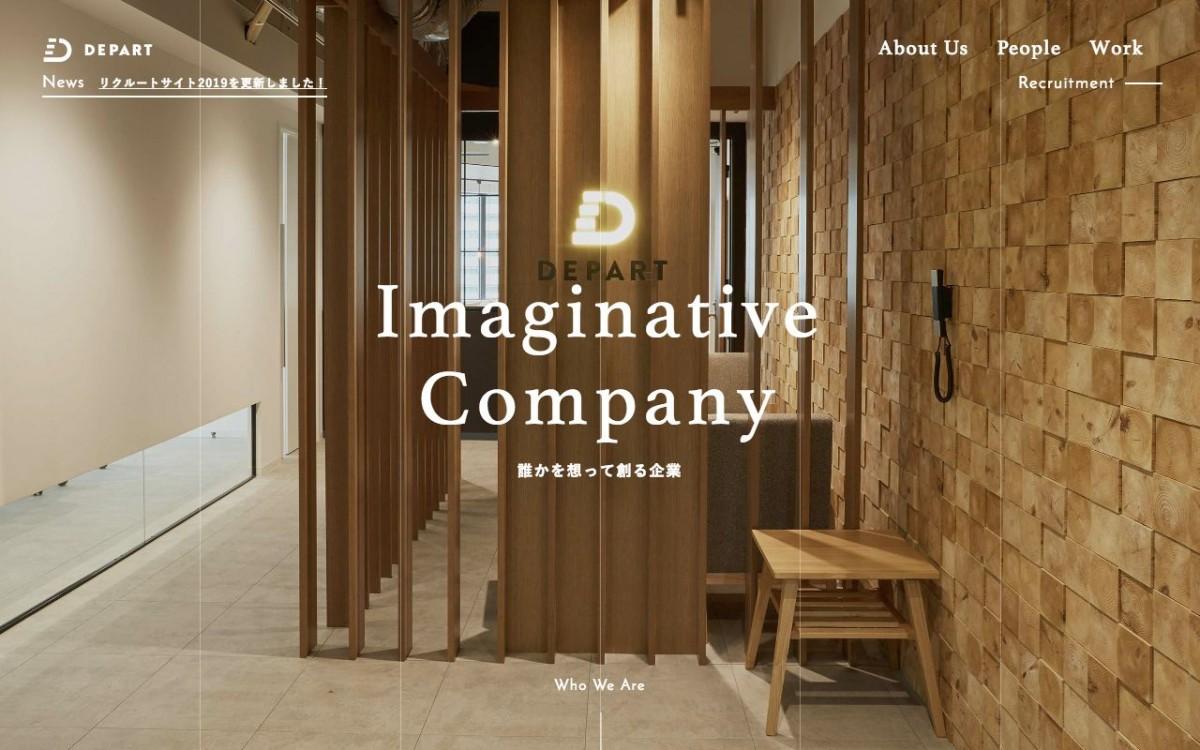 株式会社デパートの制作情報 | 東京都品川区のホームページ制作会社 | Web幹事