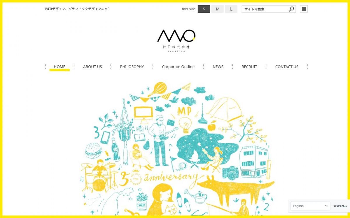 MP株式会社の制作情報 | 静岡県のホームページ制作会社 | Web幹事