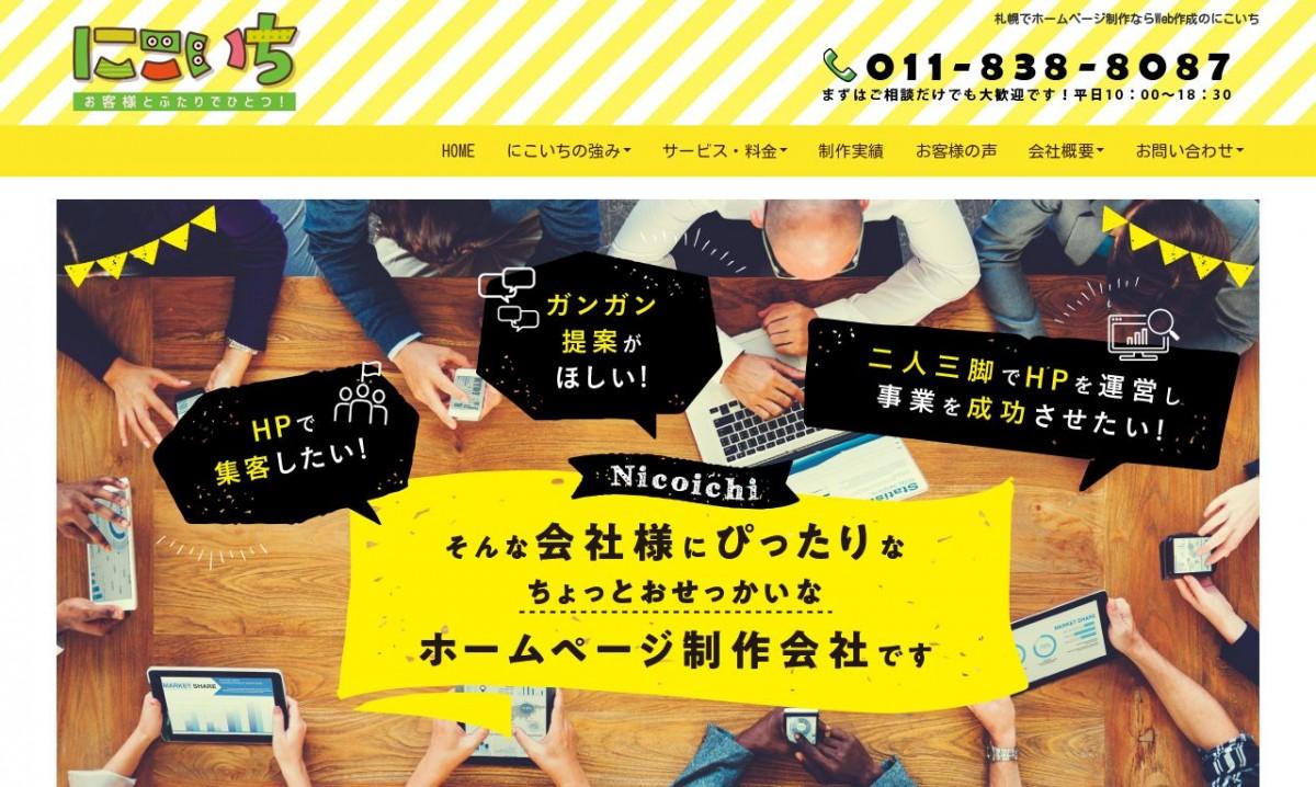 株式会社にこいちの制作実績と評判 | 北海道のホームページ制作会社 | Web幹事