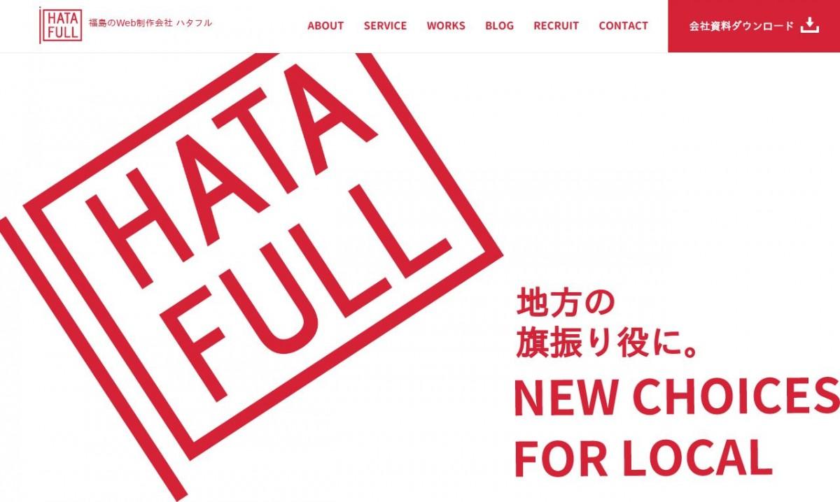 株式会社ハタフルの制作情報 | 福島県のホームページ制作会社 | Web幹事