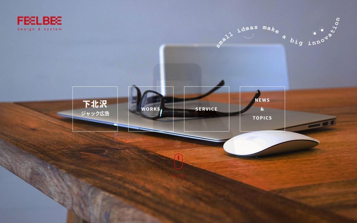 株式会社フィールビーの制作情報 | 東京都渋谷区のホームページ制作会社 | Web幹事
