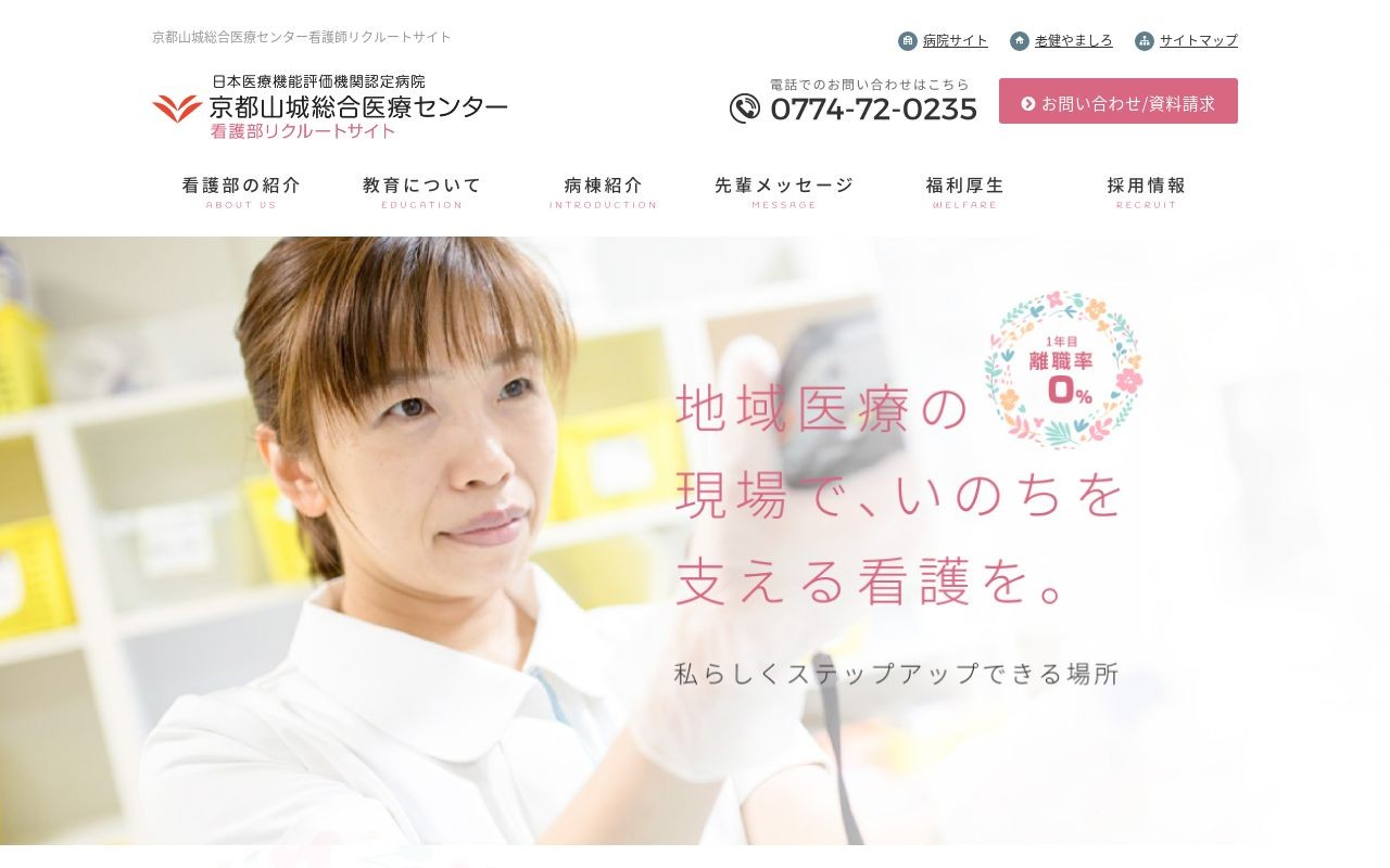 リタワークス株式会社の実績 - 京都山城総合医療センター 看護師リクルートサイト