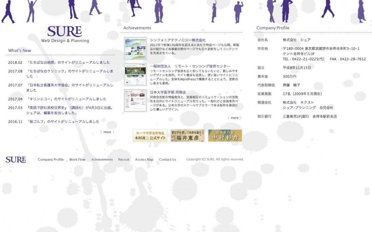 株式会社シュアの制作情報 | 東京都23区外のホームページ制作会社 | Web幹事