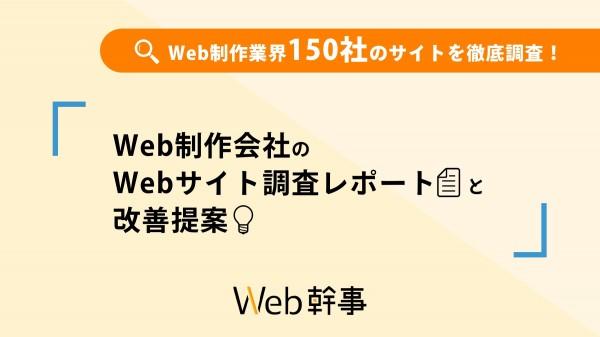 Web制作会社のWebサイト調査レポート&改善提案