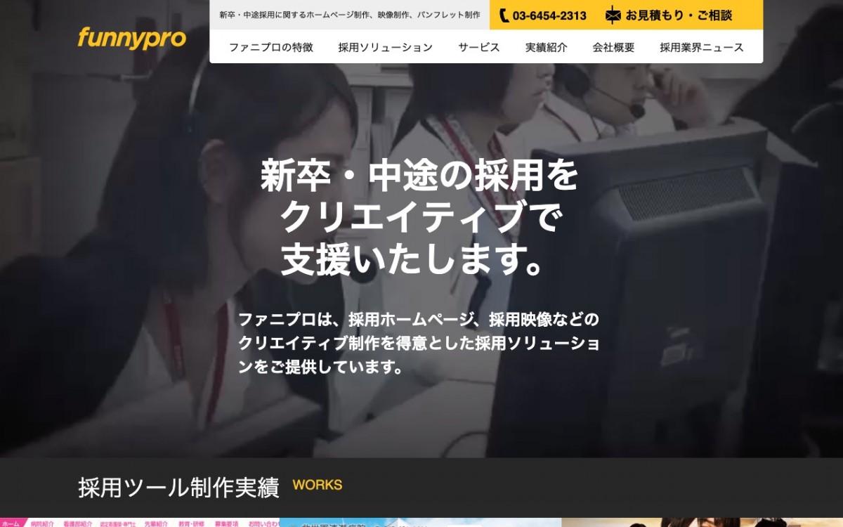 合同会社ファニプロの制作情報 | 東京都杉並区のホームページ制作会社 | Web幹事
