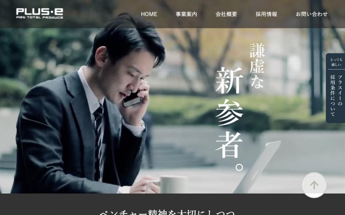 株式会社プラスイーの制作実績と評判 | 愛知県のホームページ制作会社 | Web幹事