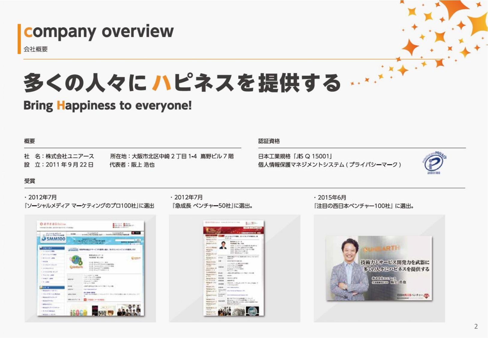 株式会社ユニアースの制作実績と評判 | 大阪府のホームページ制作会社 | Web幹事