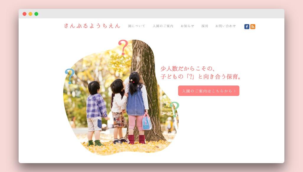 Cantas株式会社の実績 - 幼稚園サイト