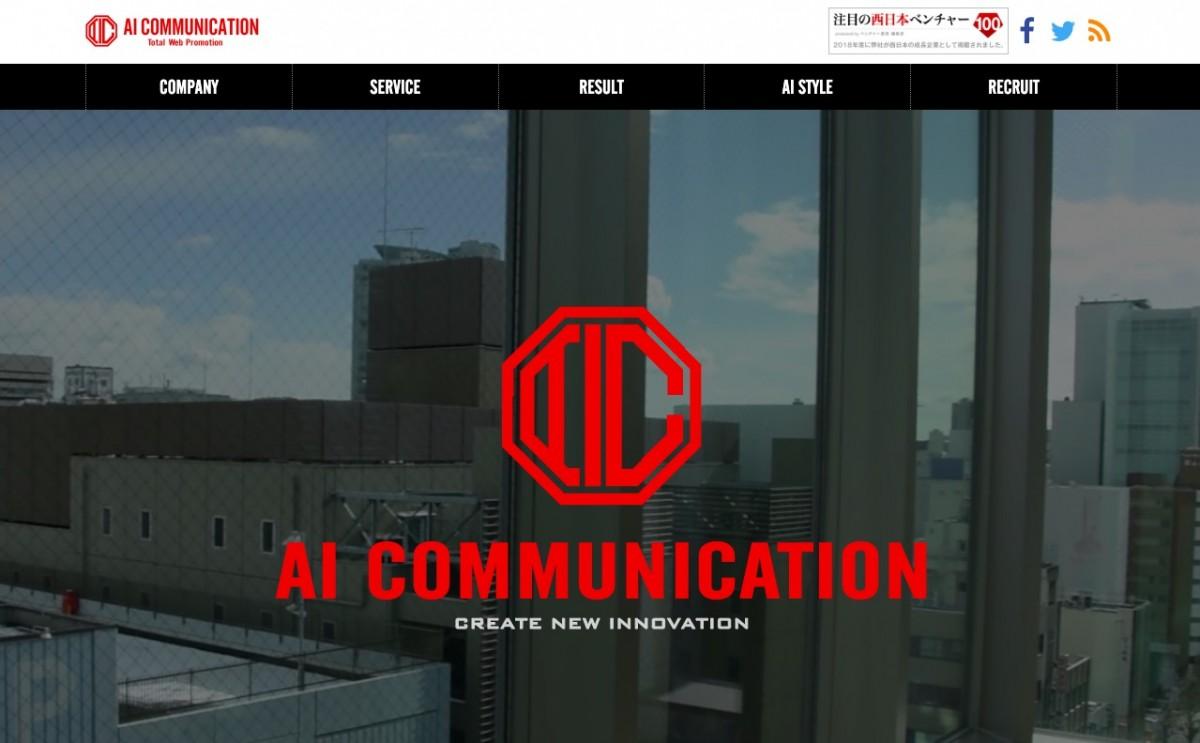 株式会社AIコミュニケーションの制作実績と評判 | 愛知県のホームページ制作会社 | Web幹事
