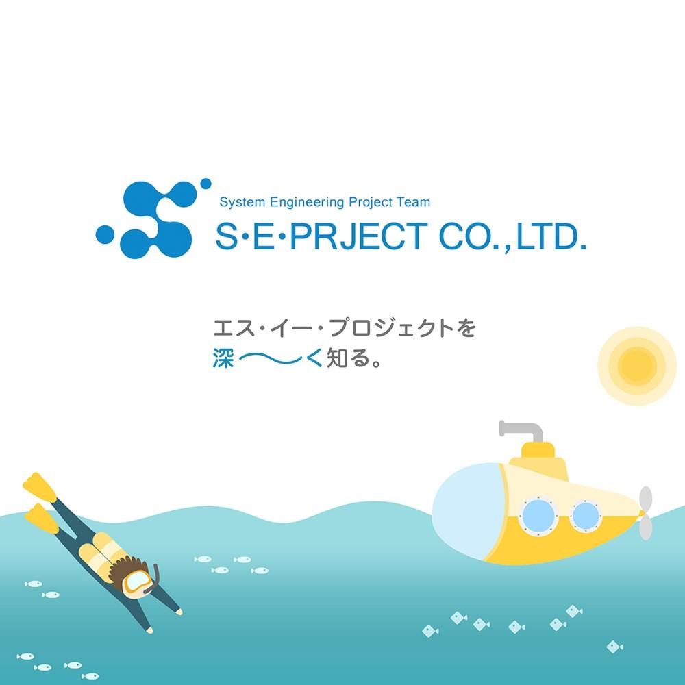 株式会社momomoの実績 - 株式会社エス・イー・プロジェクト