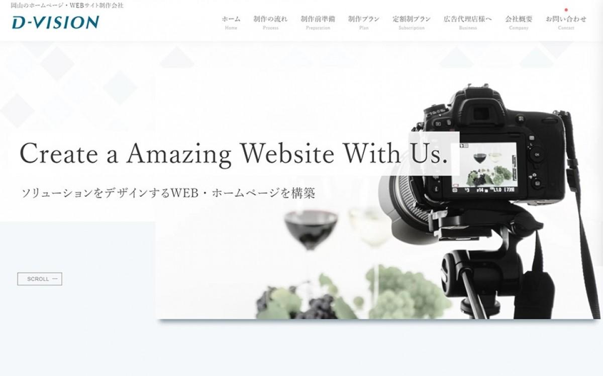 株式会社ディービジョンの制作実績と評判 | 岡山県のホームページ制作会社 | Web幹事