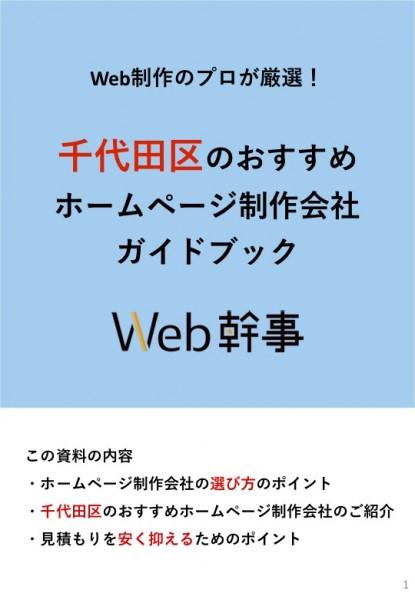 千代田区のおすすめホームページ制作会社ガイドブック