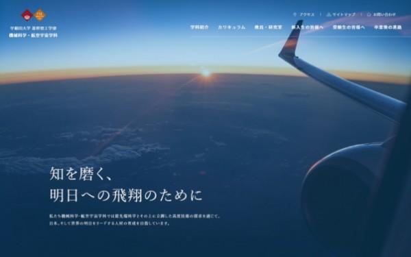 早稲田大学様 基幹理工学部 機械科学・航空宇宙学科サイト