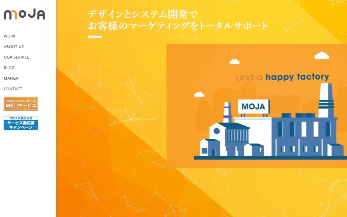 株式会社MOJAの制作実績と評判 | 東京都港区のホームページ制作会社 | Web幹事