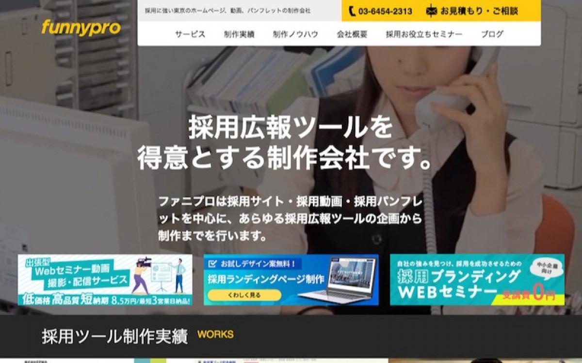 合同会社ファニプロの制作実績と評判 | 東京都杉並区のホームページ制作会社 | Web幹事