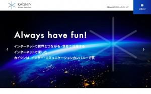 カイシン株式会社