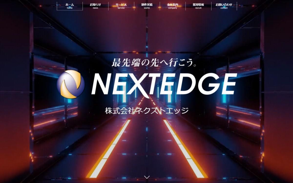 株式会社ネクストエッジの制作実績と評判 | 佐賀県のホームページ制作会社 | Web幹事