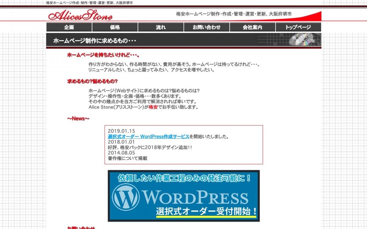 Alice Stoneの制作情報 | 大阪府のホームページ制作会社 | Web幹事