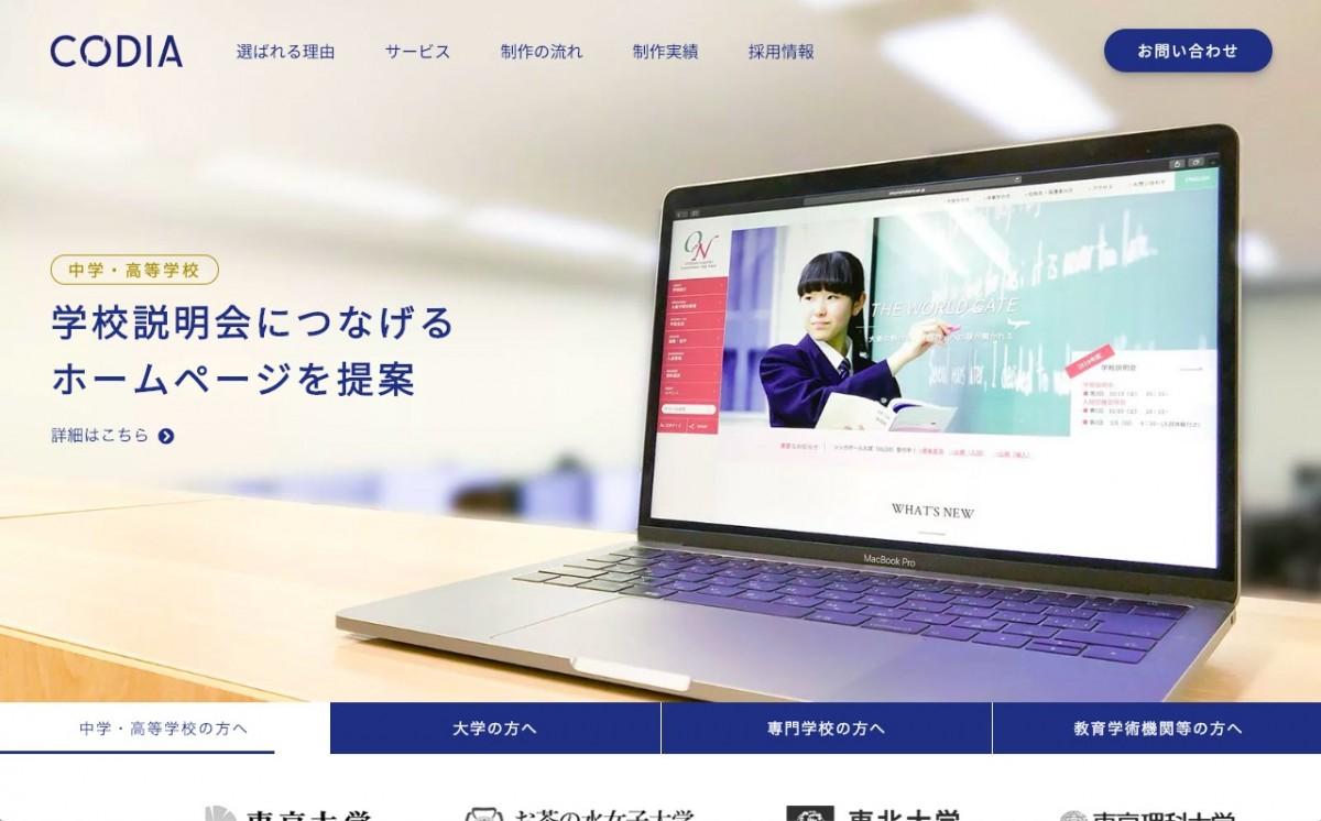 コーディア株式会社の制作情報 | 東京都豊島区のホームページ制作会社 | Web幹事