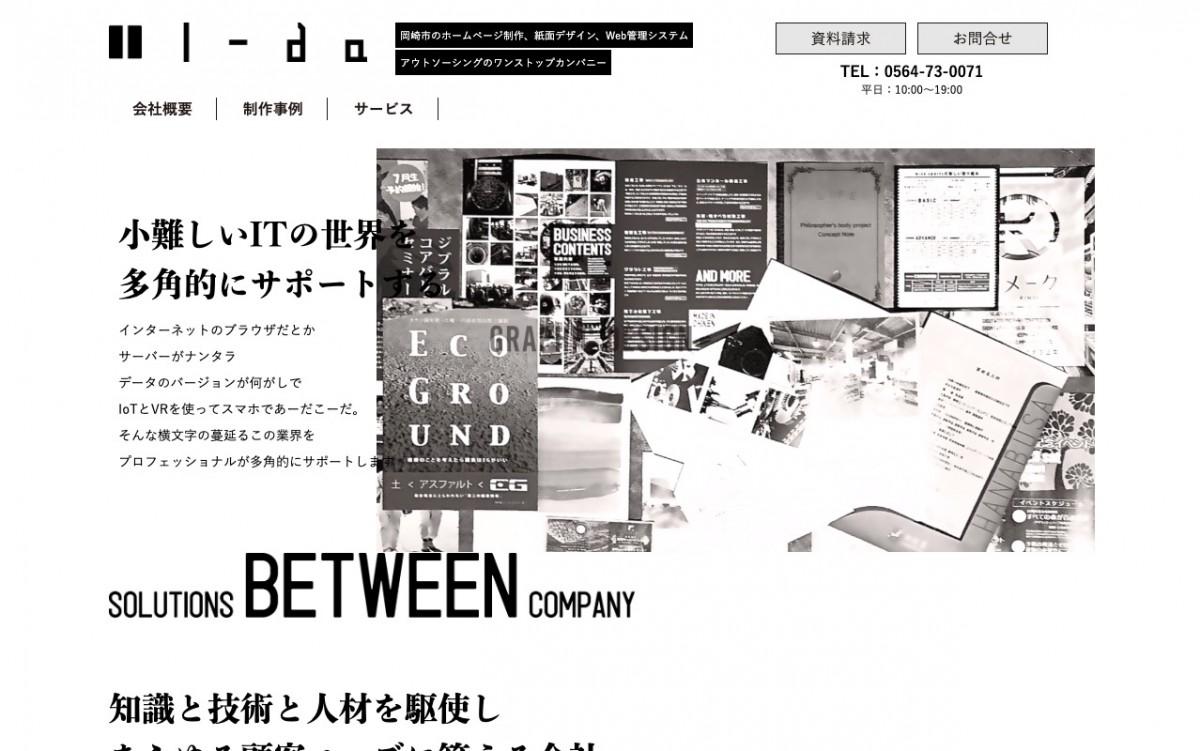 株式会社イーダの制作実績と評判 | 愛知県のホームページ制作会社 | Web幹事