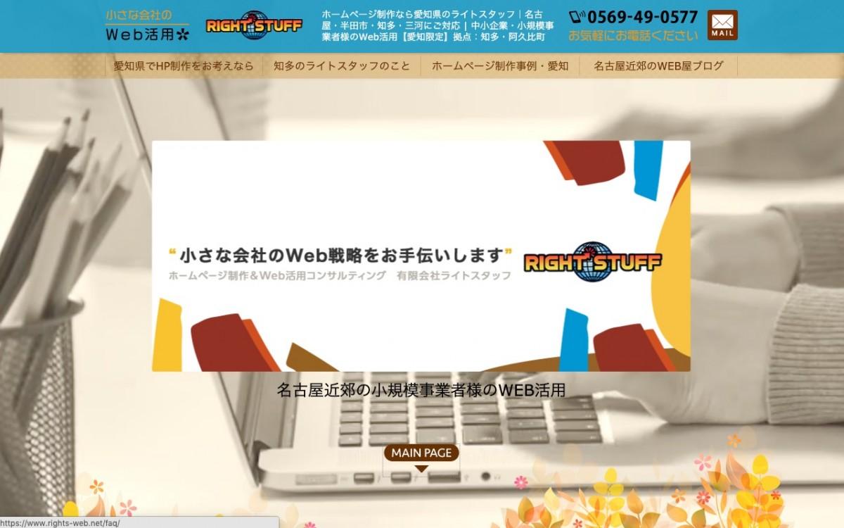 有限会社ライトスタッフの制作情報 | 愛知県のホームページ制作会社 | Web幹事