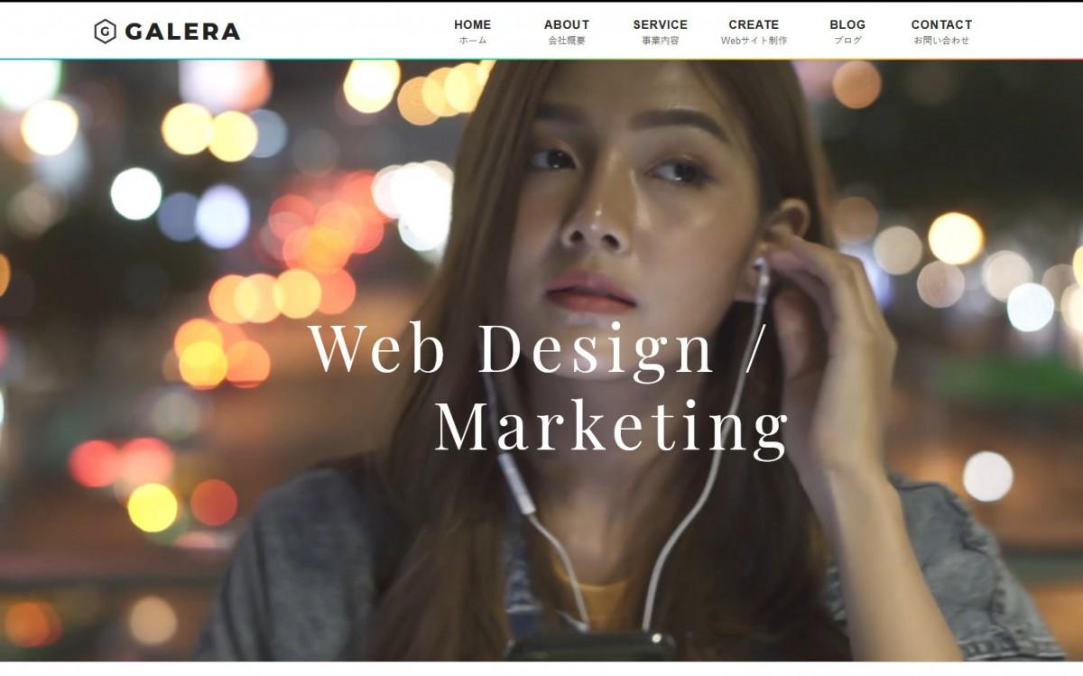 ガレーラ株式会社の制作実績と評判   山口県のホームページ制作会社   Web幹事