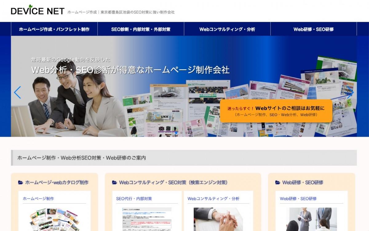 合同会社ディバイスネットの制作情報 | 東京都豊島区のホームページ制作会社 | Web幹事