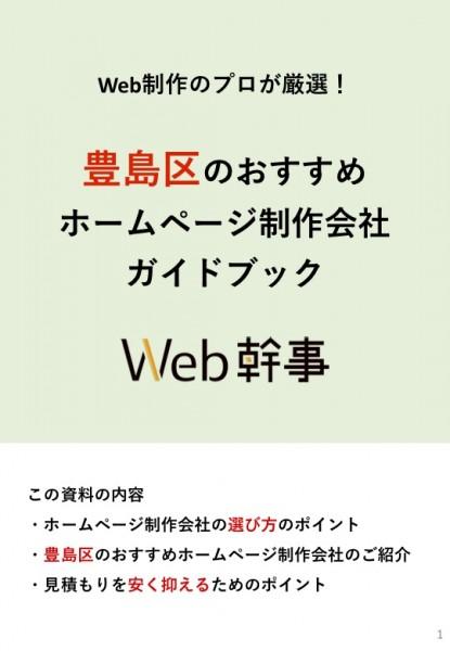 豊島区のおすすめホームページ制作会社ガイドブック