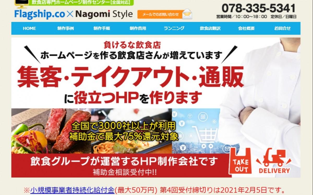 株式会社フラッグシップの制作実績と評判 | 兵庫県のホームページ制作会社 | Web幹事