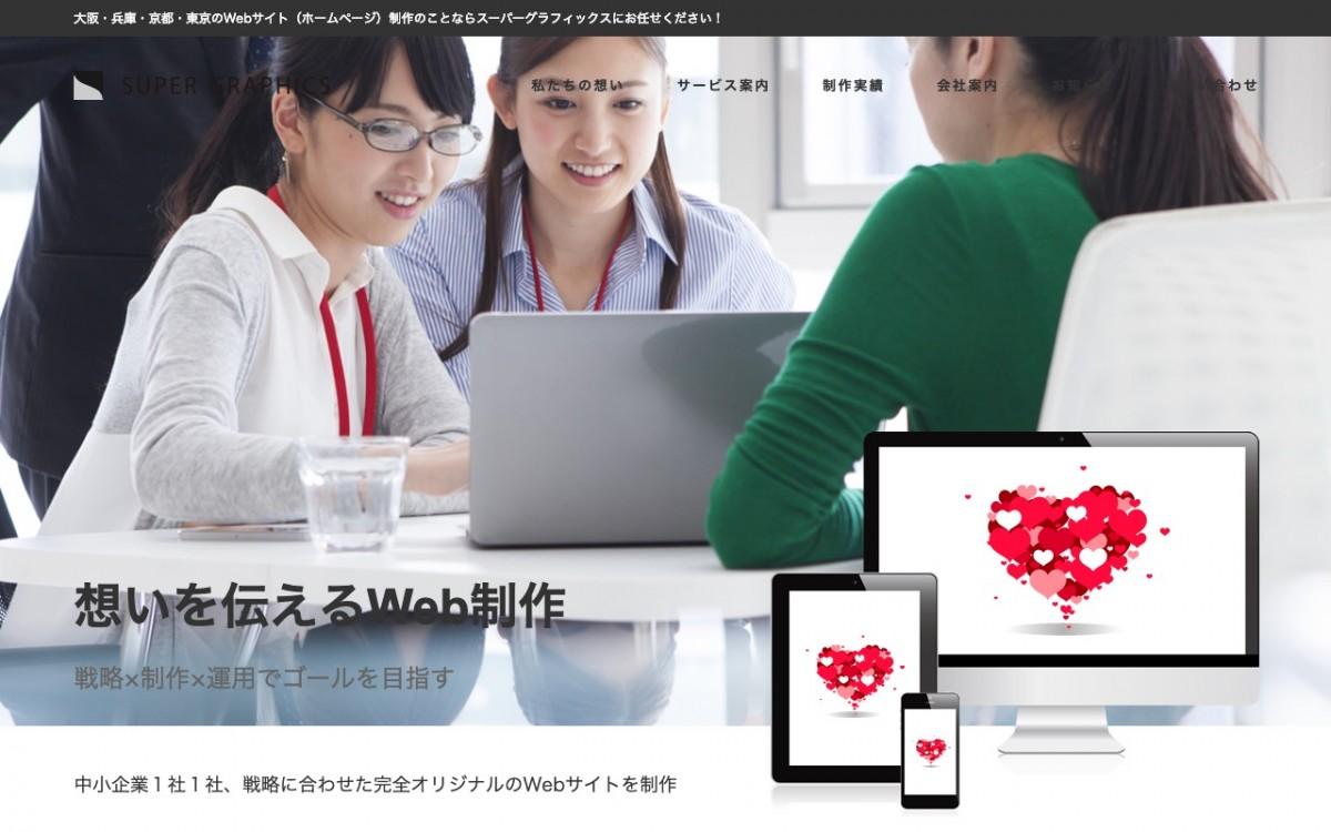 株式会社スーパーグラフィックスの制作情報 | 大阪府のホームページ制作会社 | Web幹事