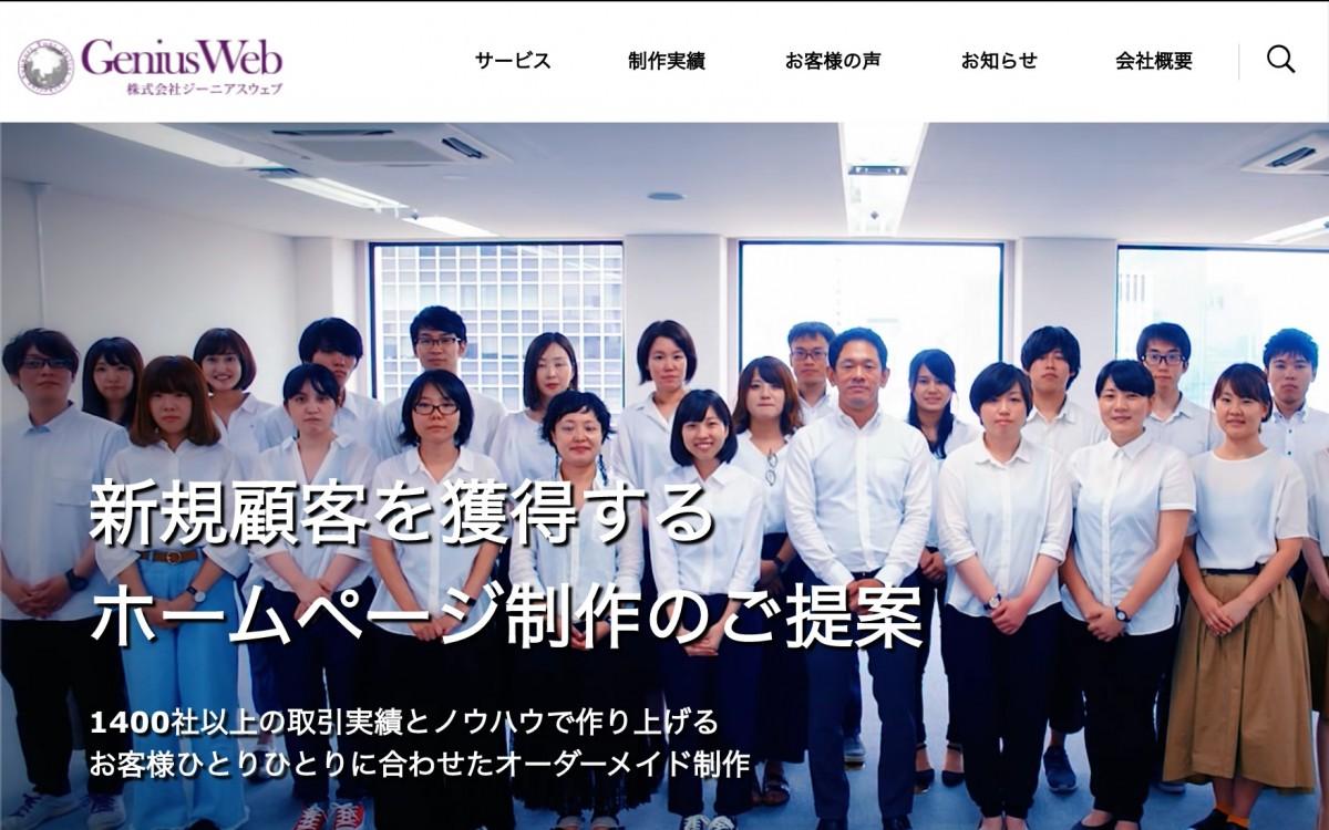 株式会社ジーニアスウェブの制作実績と評判 | 大阪府のホームページ制作会社 | Web幹事