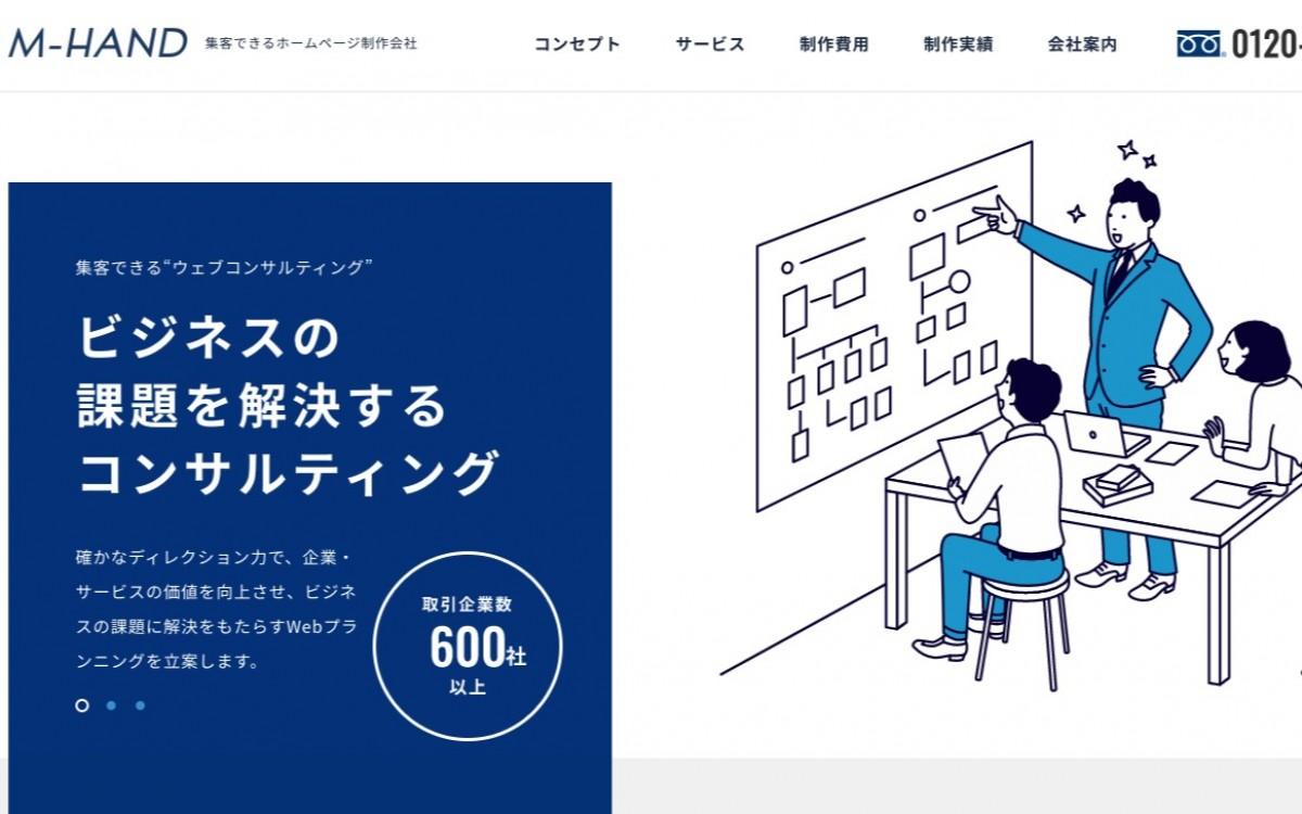 株式会社エムハンドの制作実績と評判 | Web幹事