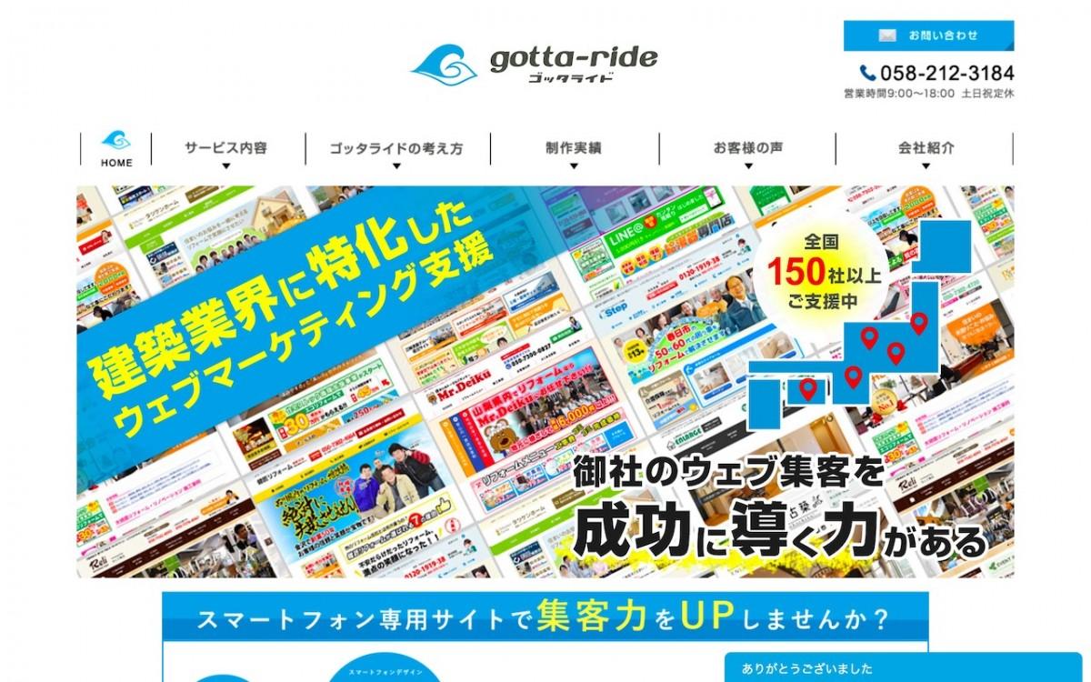 株式会社ゴッタライドの制作情報 | 岐阜県のホームページ制作会社 | Web幹事