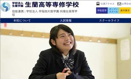 【Webサイトつくり隊】NPO法人ともに会シェーンの実績 - 生蘭高等専修学校